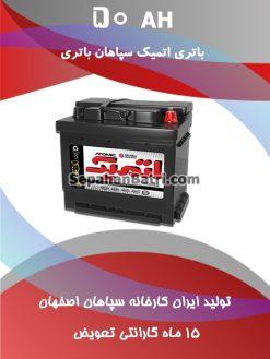 باتری 50 آمپر اتمیک