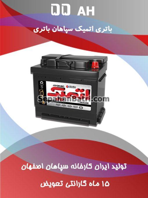 باتری 55 آمپر اتمیک