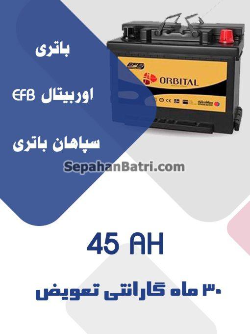 باتری 45 آمپر اوربیتال EFB سپاهان باتری