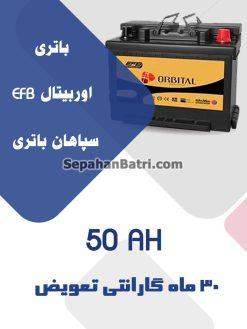 باتری 50 آمپر اوربیتال EFB سپاهان باتری