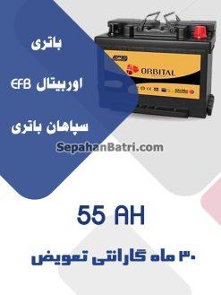 باتری 65 آمپر اوربیتال EFB سپاهان باتری
