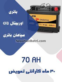باتری 70 آمپر اوربیتال EFB سپاهان باتری